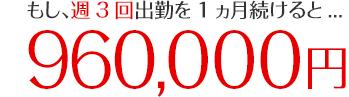 もし、週3回出勤を1ヵ月続けると...960,000円