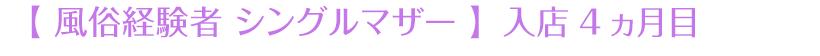 【 風俗経験者 シングルマザー 】入店4ヵ月目
