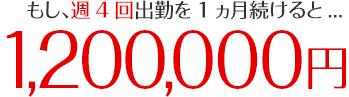 もし、週4回出勤を1ヵ月続けると...1,200,000円