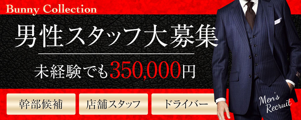 潜在能力をひき出せ。月給35万円以上!ドライバー・店長・幹部候補・フロント
