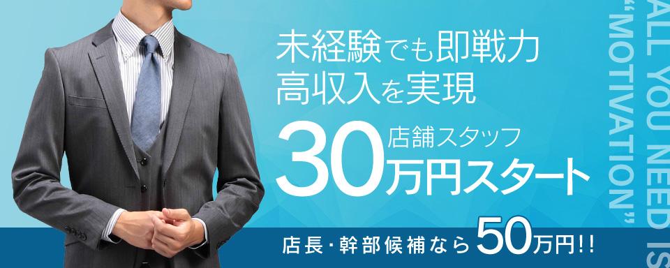 未経験でも即戦力。月給30万円スタート!
