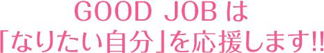 GOOD JOBは「なりたい自分」を応援します!!