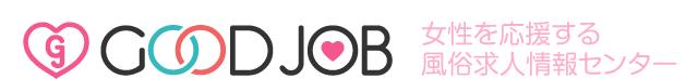 「GOOD JOB」女性を応援する高収入求人情報センター