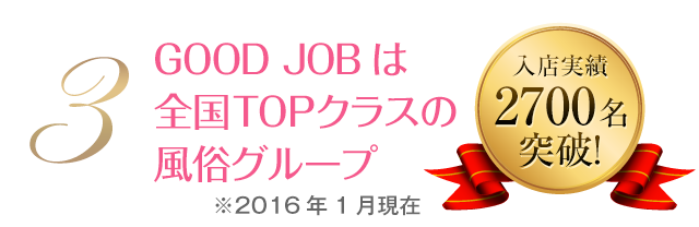 3.GOOD JOBは全国TOPクラスの風俗グループ